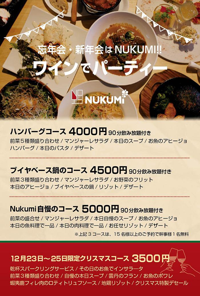 bounenkai_nukumi_A6