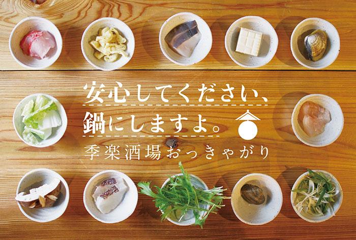 bounenkai_okkyagari_A6